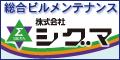 株式会社 シグマ