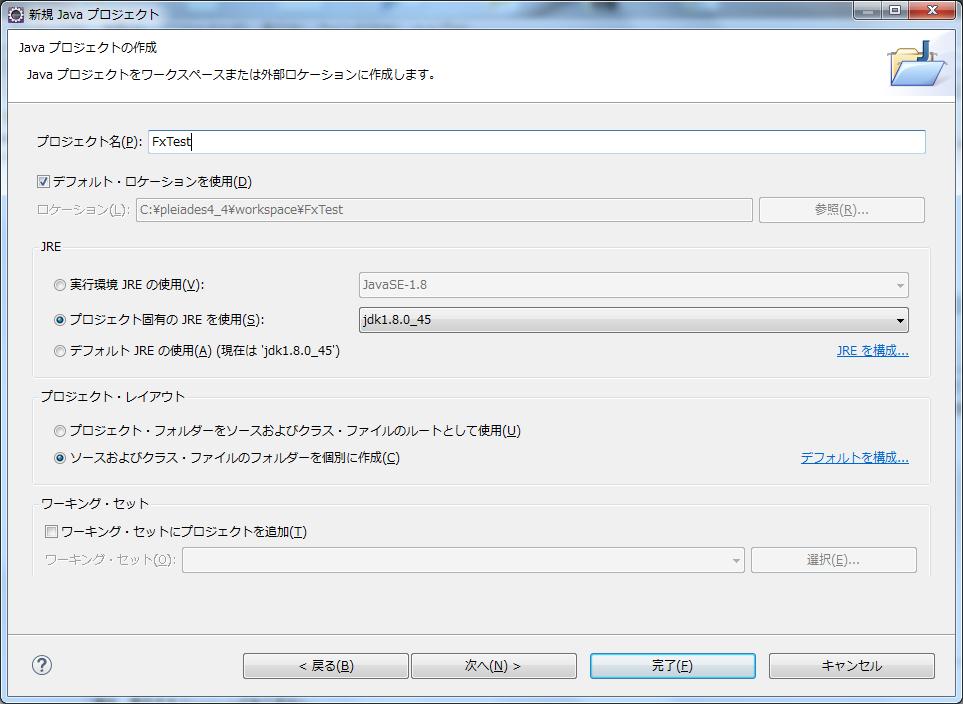 Scene Builderを使って JavaFXを試す(Eclipse)
